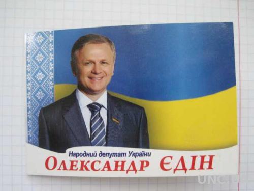 Политическая реклама Єдін Расписание автобусов. Светловодск 2011 год