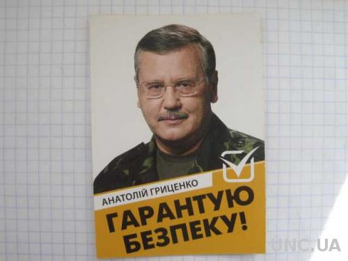 Политическая реклама Гриценко 2014 год