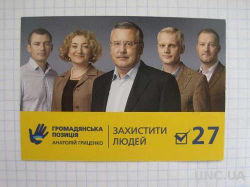 Политическая реклама Гриценко Громадянська позиция 2015 год