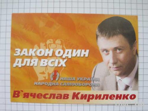 Политическая реклама Кириленко Наша Украина 2008 год