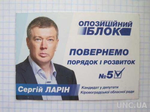 Политическая реклама Ларин Опоблок 2016 год