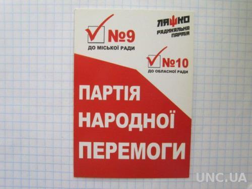 Политическая реклама Ляшко 2016 год
