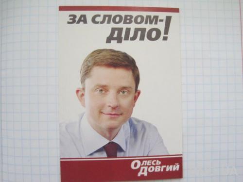 Политическая реклама Олесь Довгий 2015 год