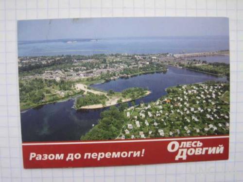 Политическая реклама Олесь Довгий. Светловодск 2015 год