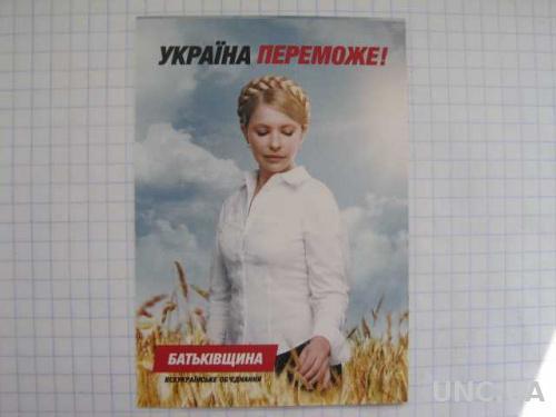 Политическая реклама Тимошенко Батькивщина 2015 год