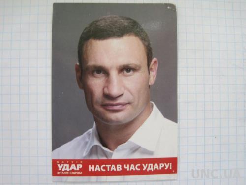 Политическая реклама Виталий Кличко Удар 2013 год