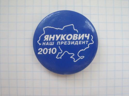 Политическая реклама Янукович наш президент 2010