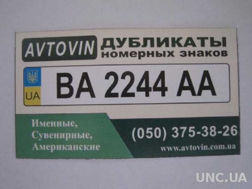 Реклама номерные знаки 2012 год