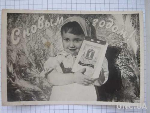 С новым годом! Дети Ленфотохудожник 1952 год