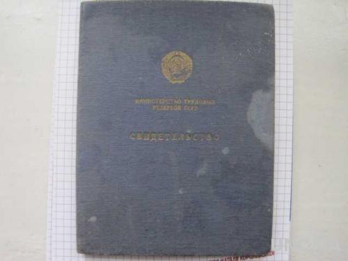 Свидетельство Минтрудрезерв СССР 1953 Ленинград