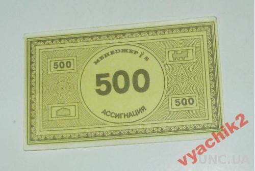 500.АССИГНАЦИЯ.МЕНЕДЖЕР S