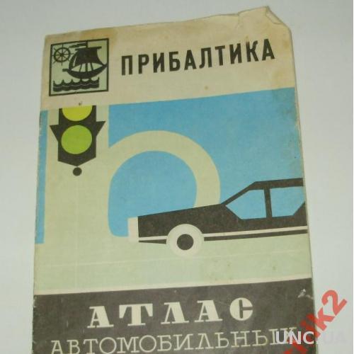АТЛАС АВТОМОБИЛЬНЫХ ДОРОГ.ПРИБАЛТИКА,1973 Г