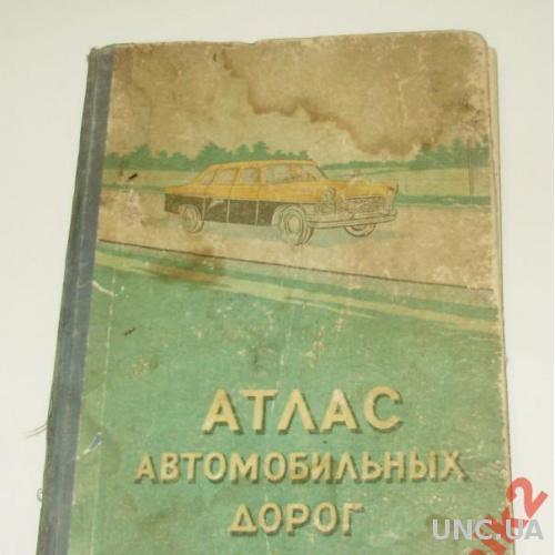 АТЛАС АВТОМОБИЛЬНЫХ ДОРОГ СССР,1960 Г