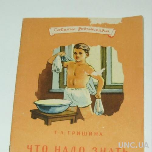 ЧТО НАДО ЗНАТЬ РОДИТЕЛЯМ О РЕВМАТИЗМЕ ДЕТЕЙ,1958 Г