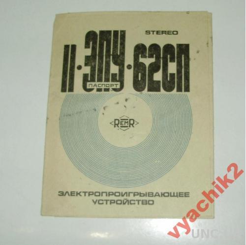 ЭПУ-62 СП.ПАСПОРТ