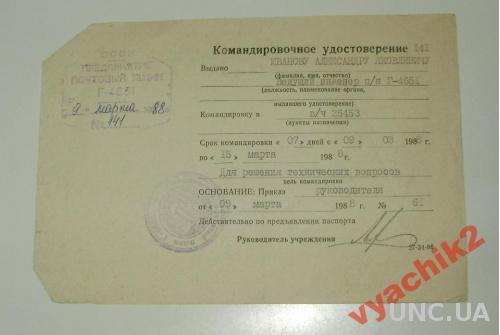 КОМАНДИРОВОЧНОЕ УДОСТОВЕРЕНИЕ.СССР