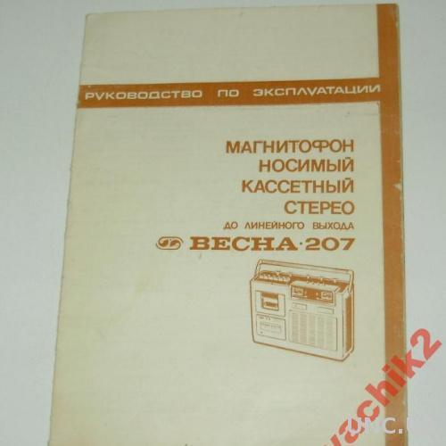 МАГНИТОФОН ВЕСНА-207.РУКОВОДСТВО ПО ЭКСПЛУАТАЦИИ