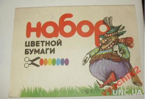 НАБОР ЦВЕТНОЙ БУМАГИ.СССР