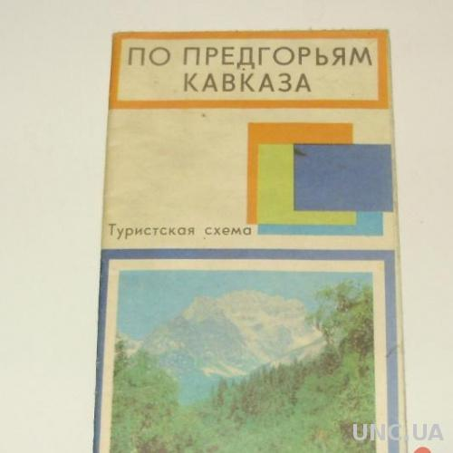 ПО ПРЕДГОРЬЯМ КАВКАЗА.ТУРИСТСКАЯ СХЕМА.СССР