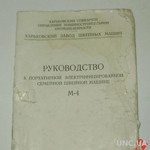 ПОРТАТИВНАЯ СЕМЕЙНАЯ ШВЕЙНАЯ МАШИНА,1958 Г