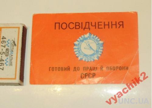 ПОСВІДЧЕННЯ.ГОТОВИЙ ДО ПРАЦІ Й ОБОРОНИ СРСР