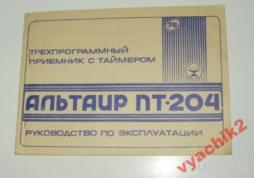 """ПРИЕМНИК""""АЛЬТАИР ПТ 204"""".РУКОВОДСТВО"""