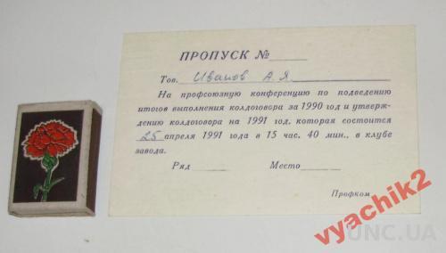 ПРОПУСК.1991 Г.СССР