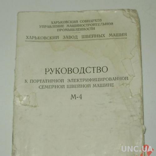 РУКОВОДСТВО ПО ЭКСП-ЦИИ СЕМЕЙН. ШВЕЙ.МАШИНЫ,1958 Г