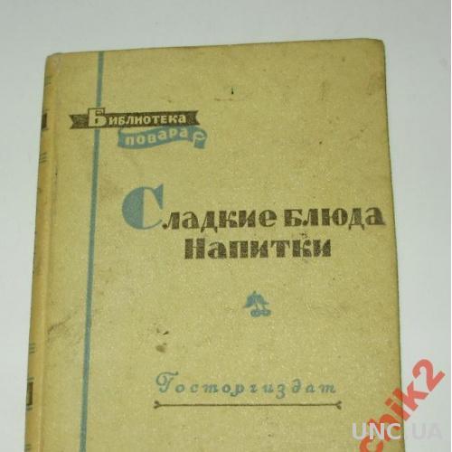 СЛАДКИЕ БЛЮДА И НАПИТКИ,1958 Г