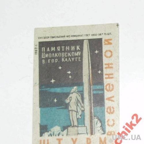 СПИЧ.ЭТИК. ПАМЯТНИК ЦИОЛКОВСКОМУ В КАЛУГЕ,1962 Г