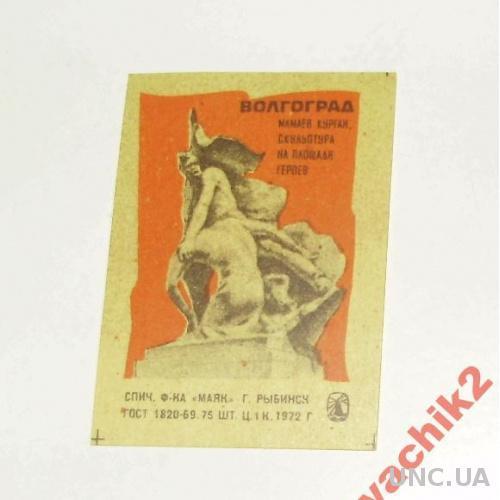 СПИЧ.ЭТИКЕТКА МАМАЕВ КУРГАН,1972 Г