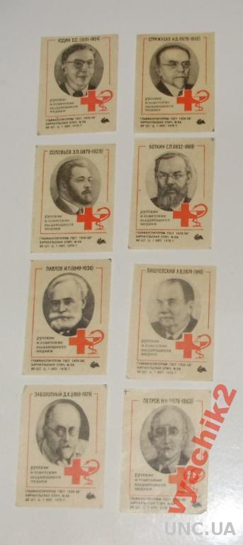 СПИЧЕЧНЫЕ ЭТИКЕТКИ- МЕДИКИ ( 8 ШТ) 1970 Г