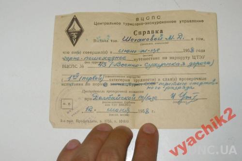 СПРАВКА ВЦСПС,1958 Г