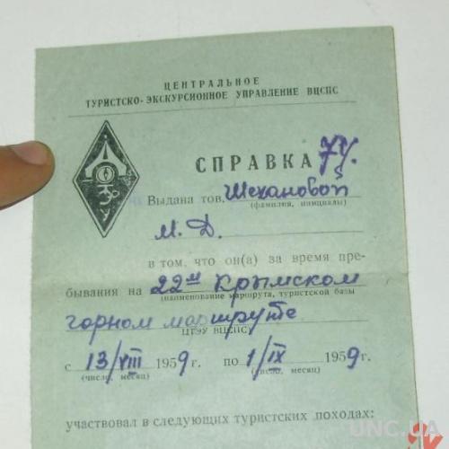СПРАВКА ВЦСПС,1959 Г