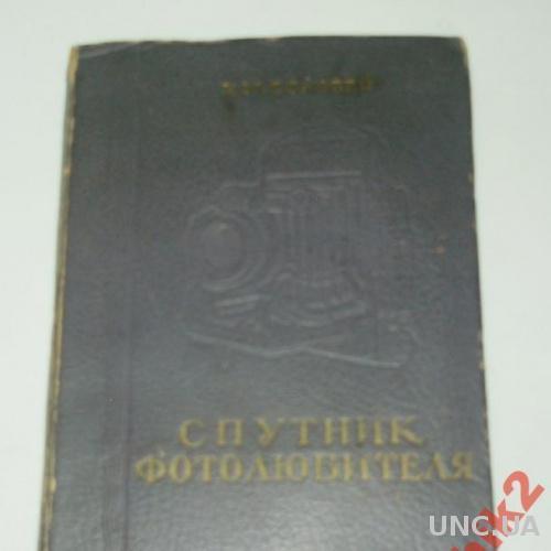 СПУТНИК ФОТОЛЮБИТЕЛЯ,1951 Г