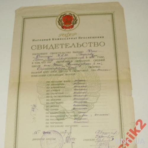 СВИДЕТЕЛЬСТВО 1937 Г