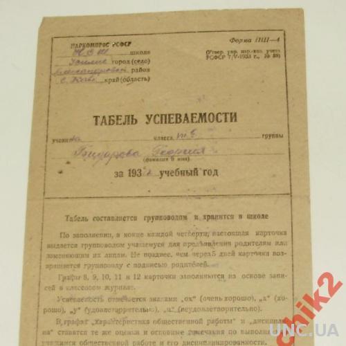 ТАБЕЛЬ УСПЕВАЕМОСТИ 1936-1937 Г