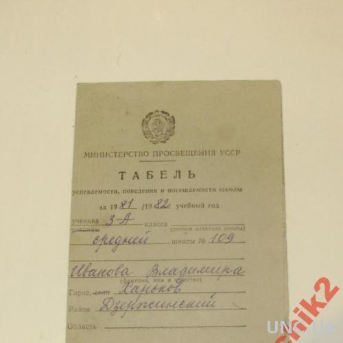 ТАБЕЛЬ УСПЕВАЕМОСТИ.СССР
