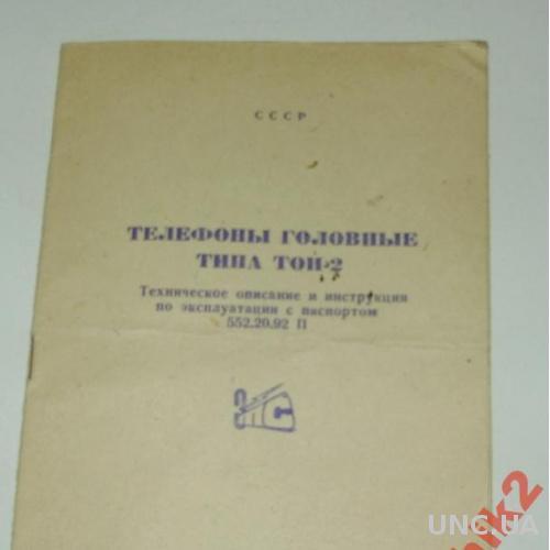 ТЕЛЕФОНЫ ГОЛОВНЫЕ ТИПА ТОН-2.РУКОВОДСТВО