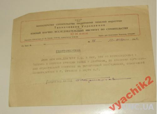 УДОСТОВЕРЕНИЕ,1948 Г