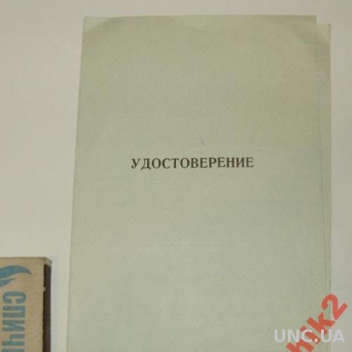 УДОСТОВЕРЕНИЕ.СССР