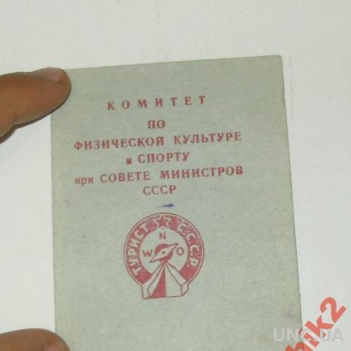 УДОСТОВЕРЕНИЕ.ТУРИСТ СССР