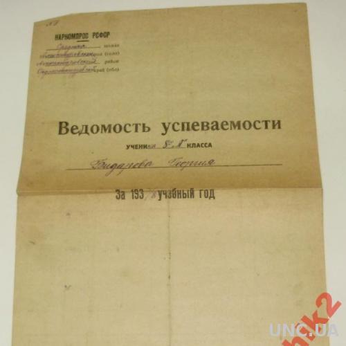 ВЕДОМОСТЬ УСПЕВАЕМОСТИ1937-1938 Г
