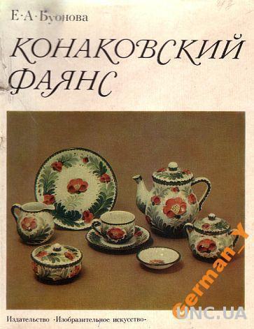 Бубнова Е. - Конаковский фаянс - на CD