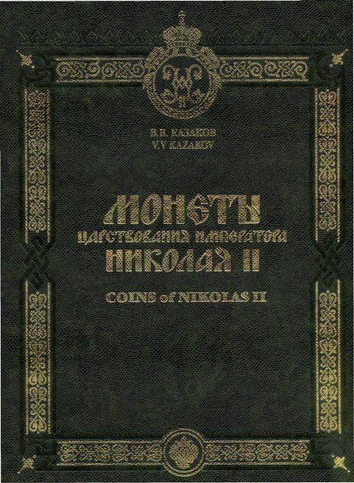 Монеты царствования Николая II - *.pdf