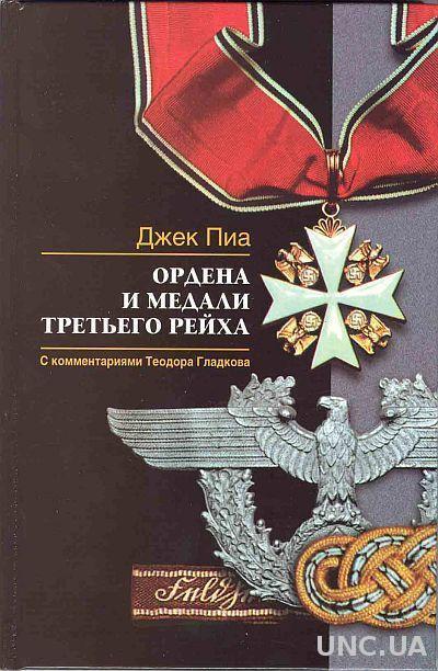 Ордена и медали 3-го рейха - на CD