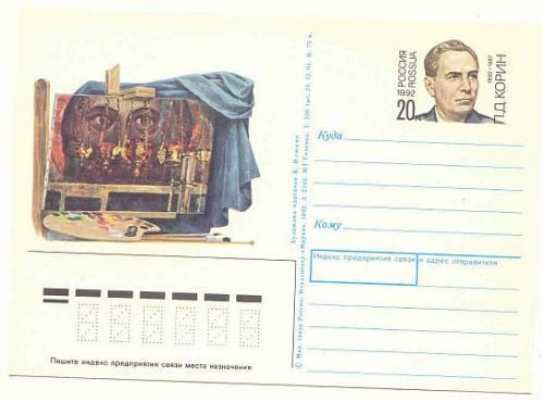 Почтовая карточка 1992 -  с ОМ - Россия - Корин П.Д. # 9