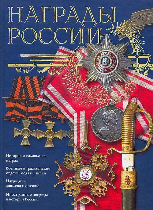 Потрашков - Награды России - на CD