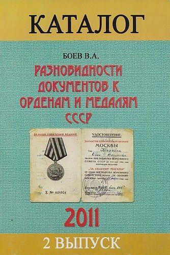 Разновидности документов к орденам и медалям - на CD