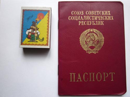 Заграничный паспорт СССР
